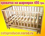 качественные кроватки от производителя