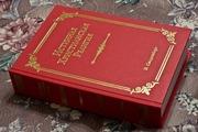 Новая книга Эммануила Сведенборга