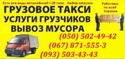 перевозки Бетонные Изделия,  Плиты,  Блоки,  Кольца в Львове.