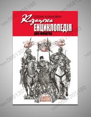 Історія козацтва. Козацька енциклопедія