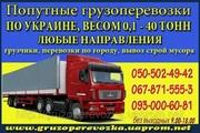Попутные грузоперевозки львов - черкассы - львов,  украина