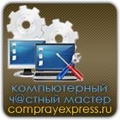 Компьютерные услуги на дому,  установка ос, настройка программ