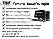Ремонт ноутбуків Львів