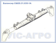 Балансир Т-16  СШ20.31.035-1А