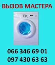 Ремонт стиральных машин, холодильников. Выезд-бесплтаный