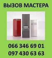 Ремонт холодильників Львів Виклик безкоштовно