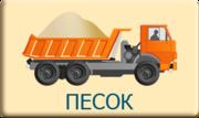 Щебень,  песок + бесплатная доставка по г. Львов