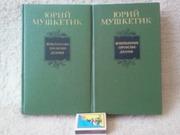 Юрий Мушкетик. Избранные произведения в 2- томах
