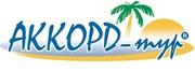Отдых на островах от Аккорд-тура!