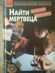 Криминальный детектив