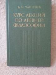 Книга. Курс лекций по древней философии