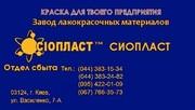 92 ХС-ГФ эмаль ГФ92ХС эмаль ГФ-92 ХС ГФ от производителя «Сіопласт ®»
