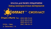 ХВ-518 518-ХВ эмаль ХВ-518:;  эмаль : эмаль ХВ-518
