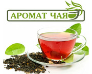 Чай оптом более 250 сортов со всего мира – низкие цены!