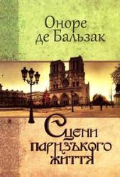 Оноре де Бальзак Сцени паризького життя. Історія тринадцятьох.