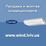 Интернет-магазин кондиционеров во Львове,  кондиционеры Carrier