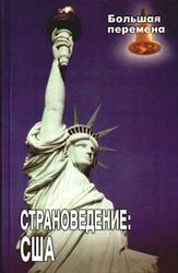 Страноведение. США: Учеб. пособие. Радовель
