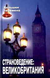 Страноведение. Великобритания: Учеб. пособие. Радовель