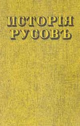 Кониський Г. Історія русов или Малой Россіи. Репр. вид.1846. 312с.