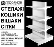 Торговая мебель Витрины Прилавки Стеллажи
