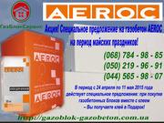 Акция на газобетон,  газоблок AEROC в период майских праздников!