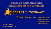 Эмаль КО-174* ТУ 2312-250-05763441-99 4/КО-174 краска КО174/эмалю ХВ-