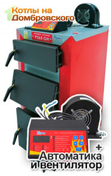 Акция! Твердотопливный котёл KOS-Ekonom 17 с автоматикой и вентиляторо