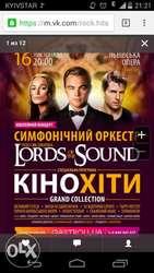 Билеты на юбилейной концерт Lords of the sound 16.11 Львов опера
