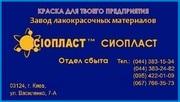 Эмаль ХС-759=эмаль ХС-759=эмаль 759ХС_ХС-759 эмаль ХС-759 производим*