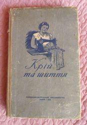 Крій та шиття.1956р.