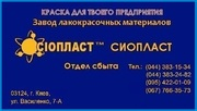 Эмаль ХВ-785 эмаль-ь+ эмаль ХВ-785 эмаль КО-811 эмаль ХВ-785 эмал* 3/Э