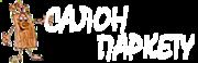 Паркет Львів / Фанера/ Ремонт паркету /Лаки до підлоги / Клеї/ Ламінат