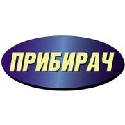 Прибирач | Професійне прибирання після ремонту Львів
