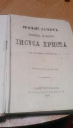 Антикварные книги - Новый завет,  1896г.