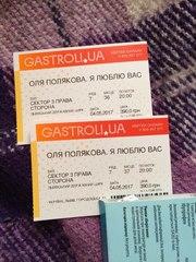 Билеты на концерт Поляковой