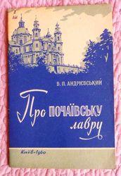 Про Почаївську лавру. 1960р. В.П.Андрієвський