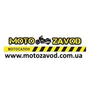 Продаж мотоциклів в місті Львів мотосалон МотоЗавод