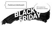 Black Friday — с 29.11 по 1.12 Скидка 40% отель Львовская Швейцария