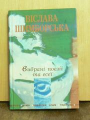 «Вибрані поезії та есеї»