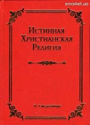 Продам или обменяю книгу Сведенборга Истинная Христианская религия